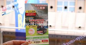 京阪バスと京都鉄道博物館のセット券