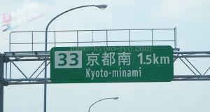 京都南IC