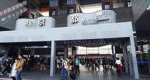 JR丹波口駅