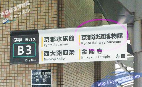 京都鉄道博物館行きのバスの案内板