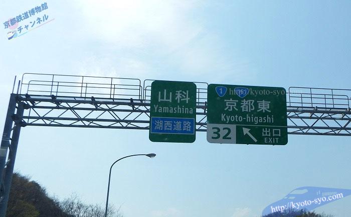 京都東ICの看板