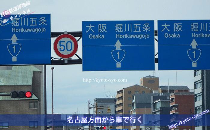 国道1号線の看板