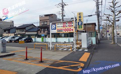 七本松駐車場の入口