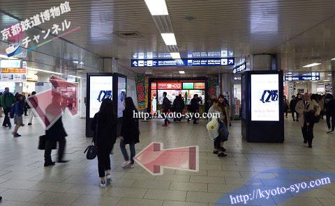 地下鉄京都駅の構内