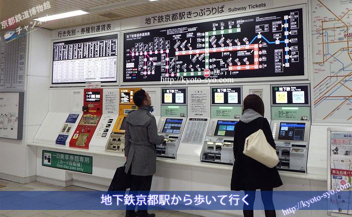 京都市の地下鉄