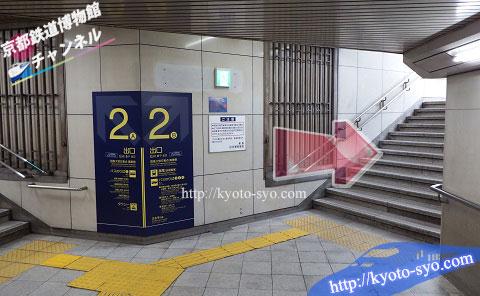 阪急大宮駅の出口