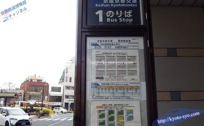 桂駅の京阪京都交通バスと市バスの乗り場
