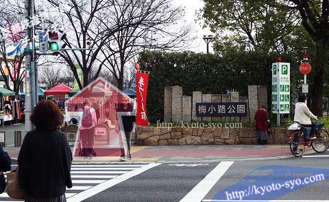 梅小路公園の入口