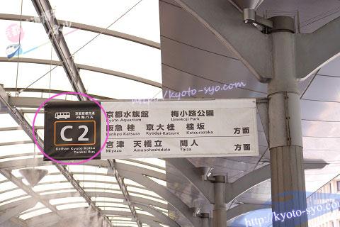 C2乗り場の看板