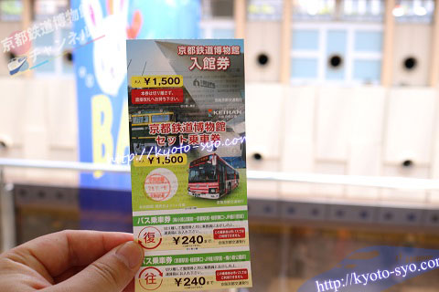 京阪京都交通バスと京都鉄道博物館のセット券