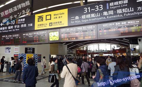 JR京都駅の西口改札