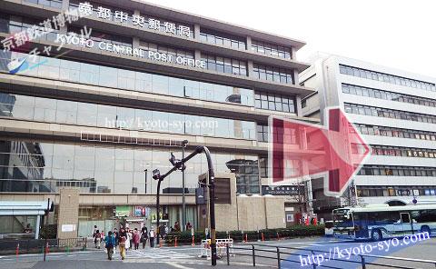 京都中央郵便局