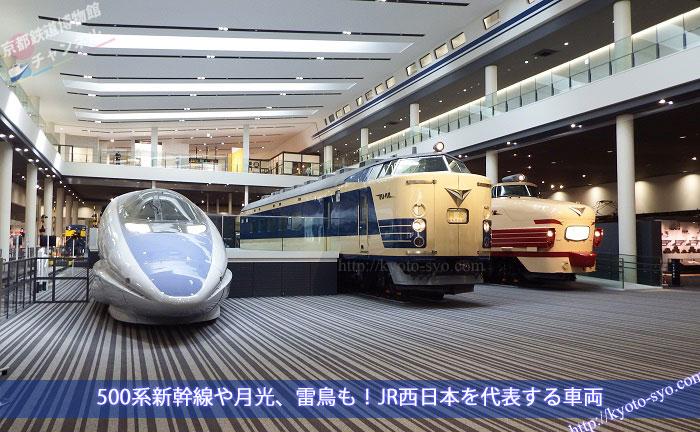 京都鉄道博物館の本館1F