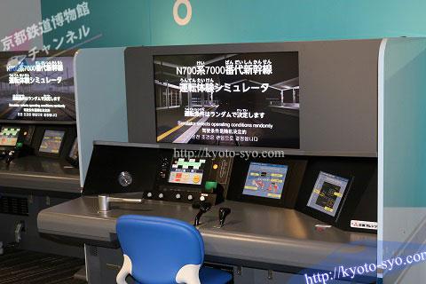 新幹線の運転シミュレーション