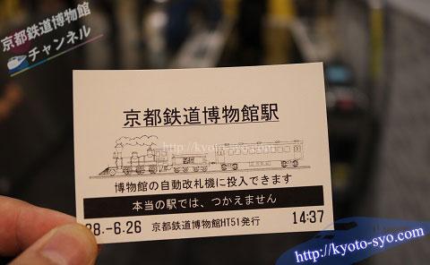 来館記念の切符