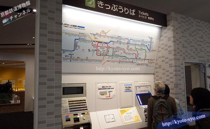 京都鉄道博物館の切符売り場