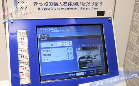 京都鉄道博物館の切符の券売機