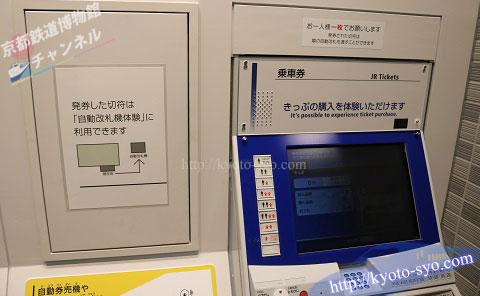 京都鉄道博物館の切符の