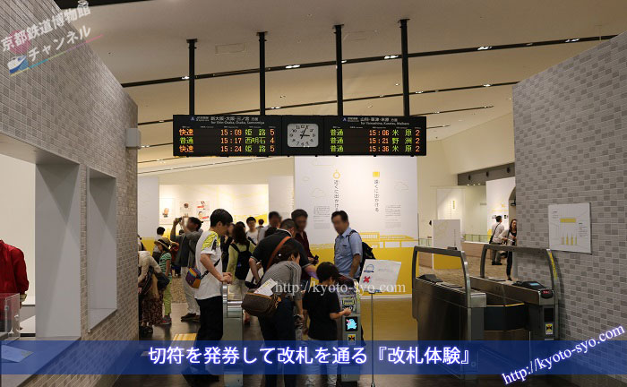 京都鉄道博物館の改札体験