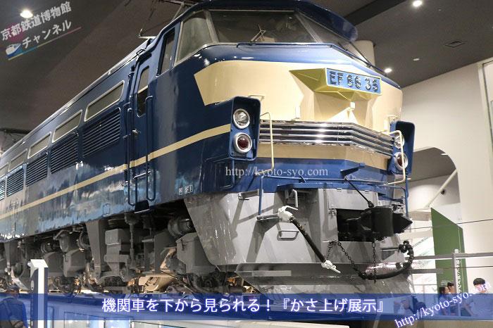 京都鉄道博物館のかさ上げ展示