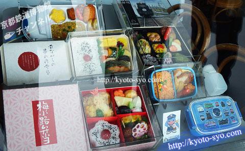 京都鉄道博物館限定のオリジナル弁当
