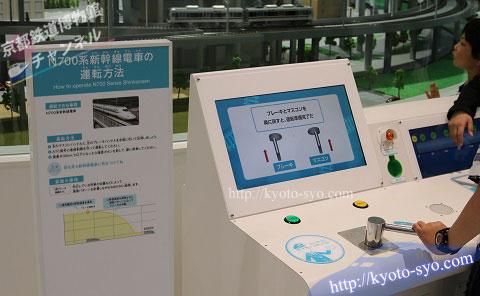 700系新幹線電車のマスコン