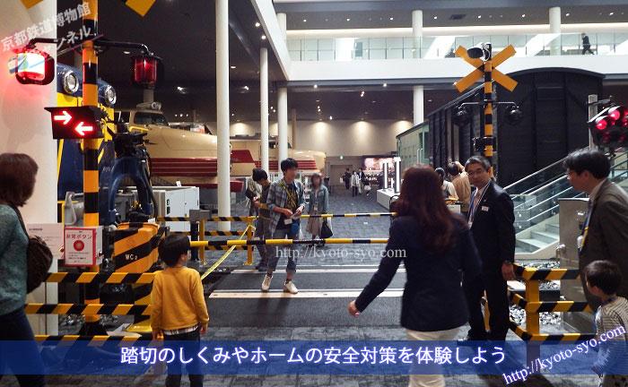 京都鉄道博物館の安全体験