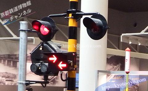 踏切警報灯と列車進行方向指示器