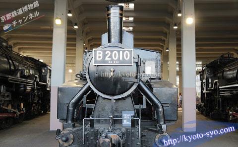 B20形10号機