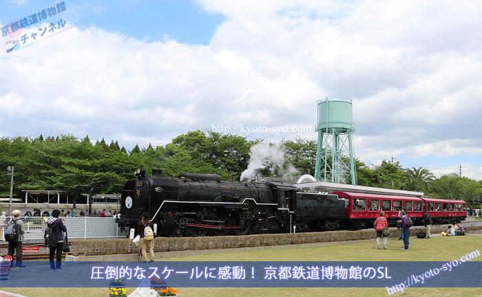京都鉄道博物館のSL