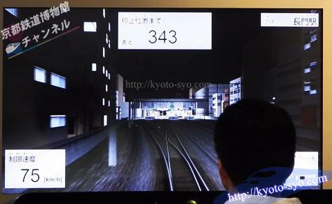 運転シミュレータの夜の画面