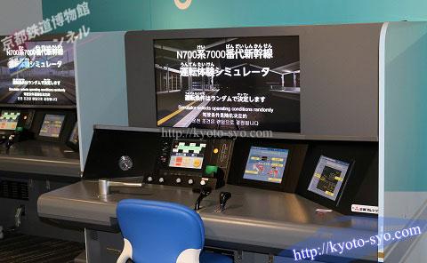 N700系新幹線のシミュレータ