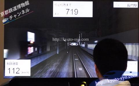 運転シミュレータの画面