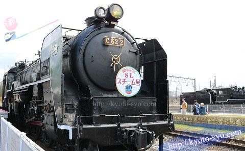 C622蒸気機関車