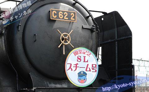 SLスチーム号