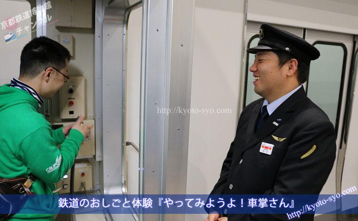 京都鉄道博物館の車掌のお仕事体験