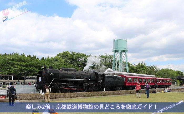 京都鉄道博物館のSLスチーム号
