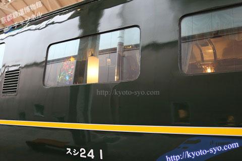 トワイライトエクスプレスの食堂車スシ24形1号車