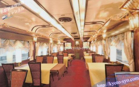 トワイライトエクスプレスの食堂車の車内