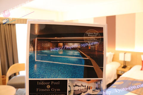 リーガロイヤルホテル京都の室内プール
