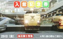 京都鉄道博物館のチケットの割引