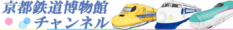 京都鉄道博物館チャンネル