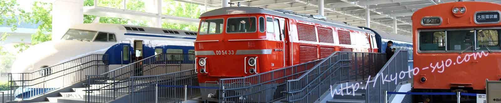 京都鉄道博物館のプロムナード