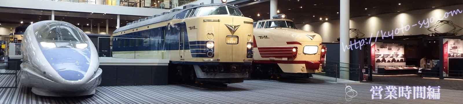 京都鉄道博物館の混雑