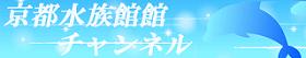 京都水族館チャンネル