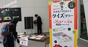 京都鉄道博物館のイベント