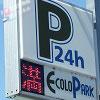 安い駐車場ランキング
