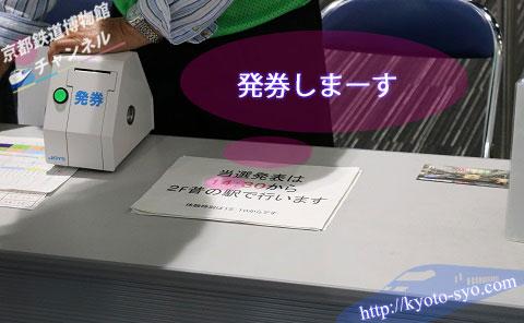 シミュレータの抽選券の発券機