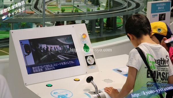 京都鉄道博物館の安全運転体験コーナー