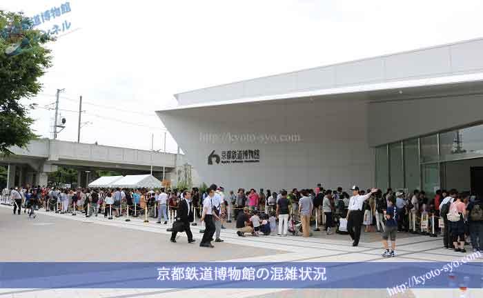 京都鉄道博物館の入り口の混雑している様子